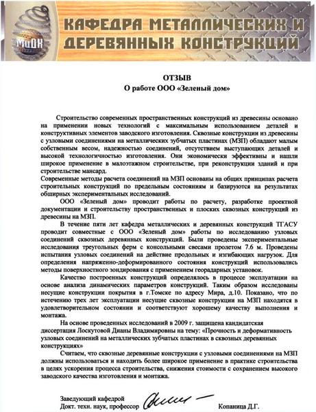 Отзыв о нашей работе зав. кафедрой, доктора техн. наук Копаница Д.Г.