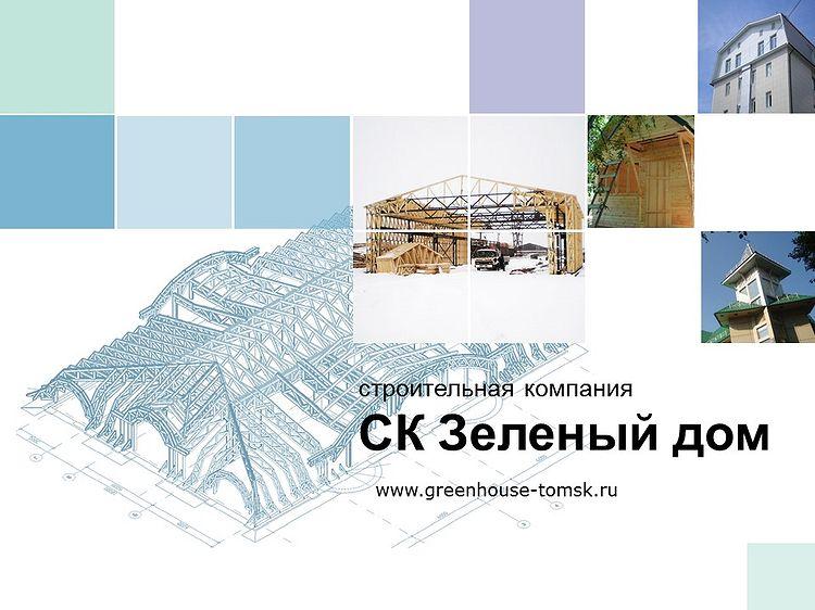 Презентация слайд 1